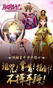 胭脂妃九游版游戏截图-2