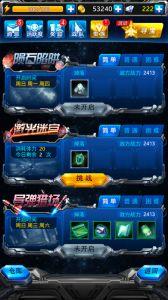 雷霆战机游戏截图-2