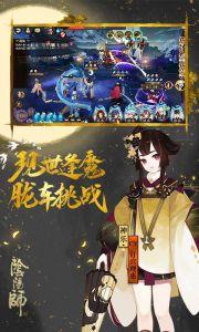 阴阳师游戏截图-4