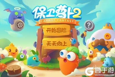 保卫萝卜2游戏截图-3