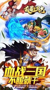 乱轰三国志九游版游戏截图-0