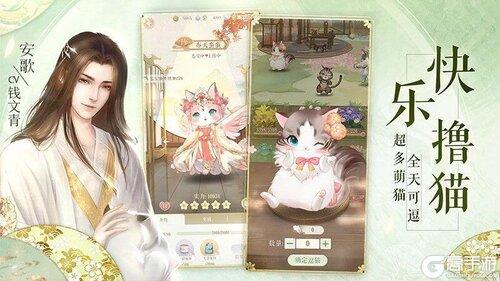 灵猫传下载游戏游戏截图-3