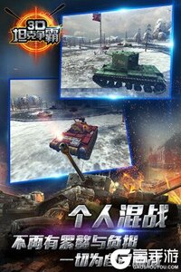 3D坦克争霸v1.6.7游戏截图-3