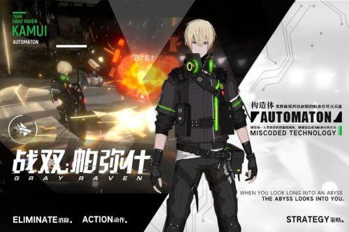 战双帕弥什最新版游戏截图-1