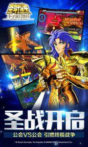 圣斗士星矢小宇宙幻想传电脑版游戏截图-2