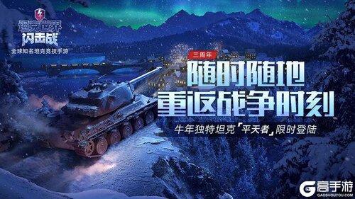 坦克世界闪击战游戏截图-9
