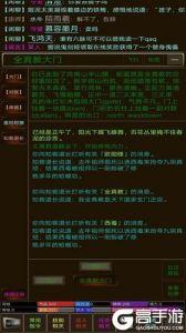 江湖缘起游戏截图-3