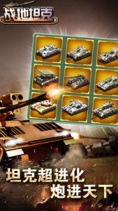 战地坦克v2.6.1游戏截图-2