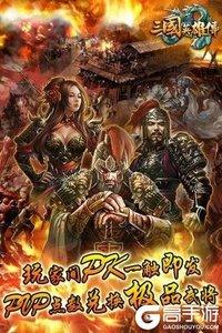 三國英雄傳安卓版游戲截圖-0