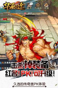 華夏征途最新版游戲截圖-3