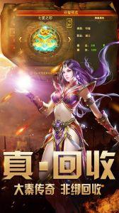 大秦传奇游戏截图-3