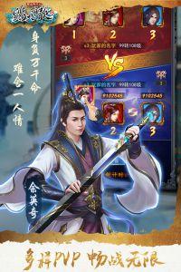 蜀山战纪2踏火行歌游戏截图-2