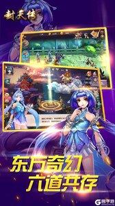 封天传OL官方版游戏截图-4