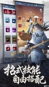 永恒修仙官方版游戏截图-3