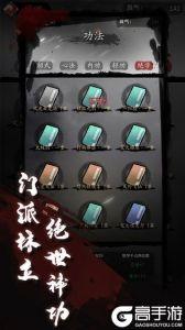 漫漫江湖游戏截图-1