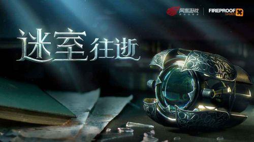 迷室:往逝官方版游戏截图-3