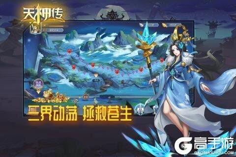 天神传v1.0.000游戏截图-1