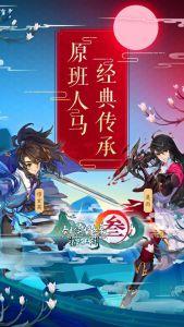 剑网3指尖江湖游戏截图-0