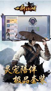 一剑江湖游戏截图-2
