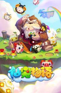 仙宠物语游戏截图-2