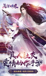 蘭若情緣最新版游戲截圖-0