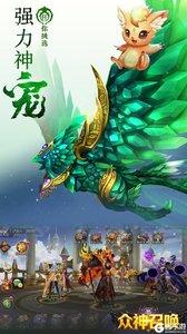 众神召唤(魔幻回合)游戏截图-3