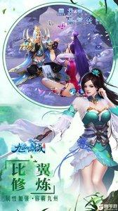 九幽仙域OL游戏截图-2