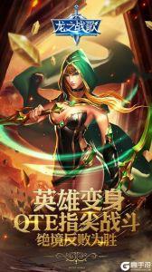 龍之戰歌游戲截圖-4