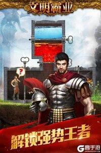 文明霸业游戏截图-3