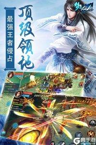 梦想仙侠游戏截图-2