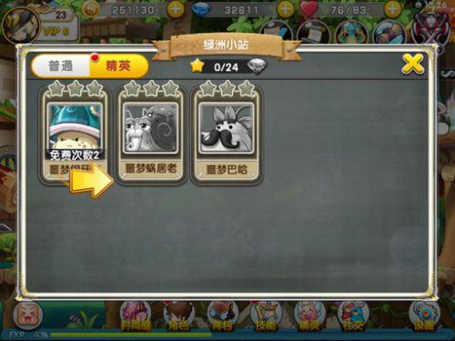 冒险王2官方版游戏截图-1