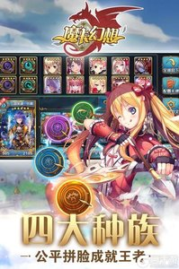 魔卡幻想游戏截图-2
