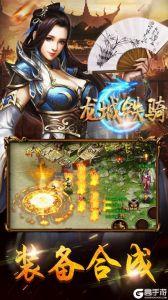 龙城铁骑电脑版游戏截图-2