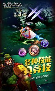 三国战纪九游版游戏截图-2