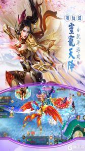 九天仙梦游戏截图-1