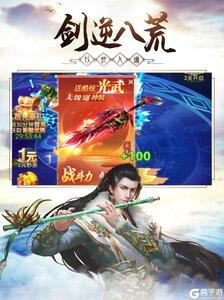 九州仙侠传游戏截图-2