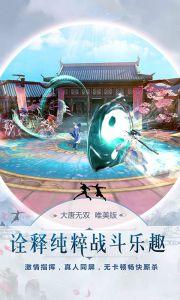 大唐无双-唯美版游戏截图-3