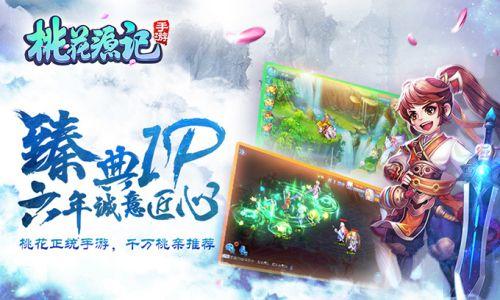 桃花源记最新版游戏截图-1
