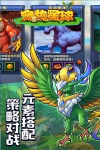 宠物星球游戏截图-3