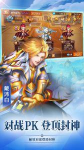 新斗羅大陸安卓版游戲截圖-3