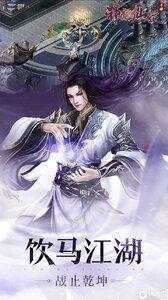 神魔仙逆最新版游戏截图-3