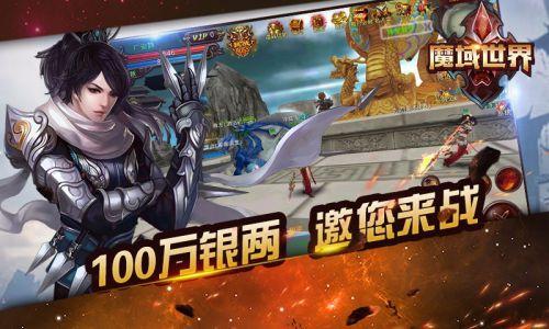 魔域世界电脑版游戏截图-3