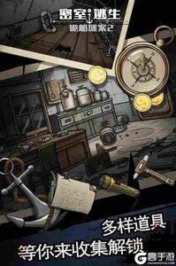 密室逃生之诡船谜案2游戏截图-3