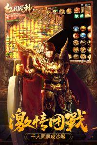 红月战神电脑版游戏截图-2