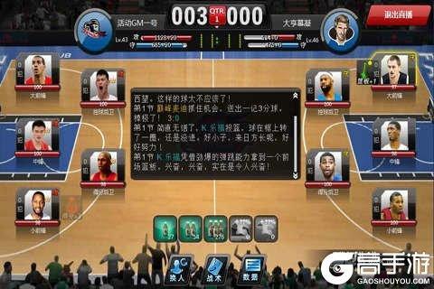 范特西篮球大亨OL安卓版游戏截图-4