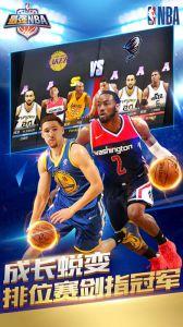 最强NBA游戏截图-4