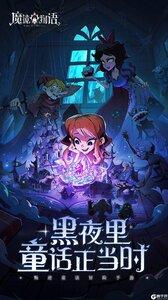 魔镜物语官方版游戏截图-0