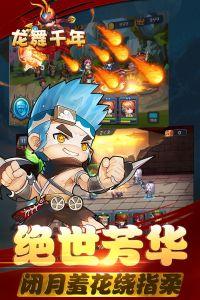 龙舞千年游戏截图-3