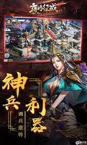 霸略征战最新版游戏截图-3