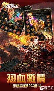 王城霸业游戏截图-2